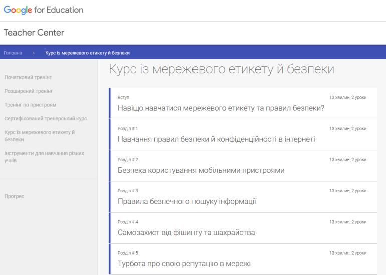 Google совместно с Министерством образования Украины разработал бесплатный онлайн-курс по сетевому этикету и безопасности