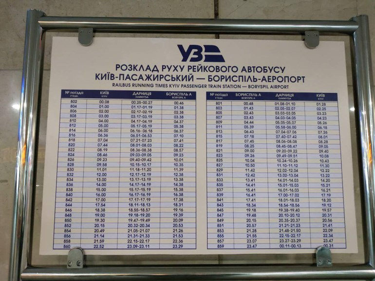 """""""Укрзалізниця"""" утвердила расписание экспресса Kyiv Boryspil Express, поезда будут курсировать круглосуточно с интервалом 30-60 минут"""