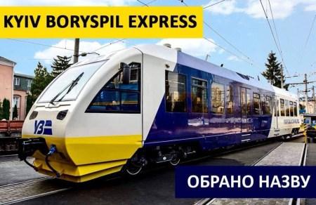 Kyiv Boryspil Express — официальное название железнодорожного экспресса в аэропорт «Борисполь»