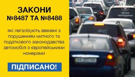 Порошенко подписал законы, призванные решить вопрос автомобилей с иностранной регистрацией