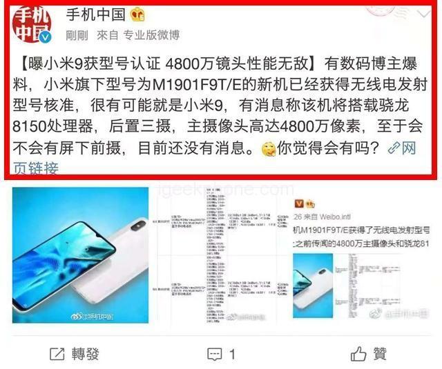 Смартфон Xiaomi Mi 9 с чипсетом Snapdragon 8150 и тройной 48-мегапиксельной камерой может быть анонсирован в середине декабря