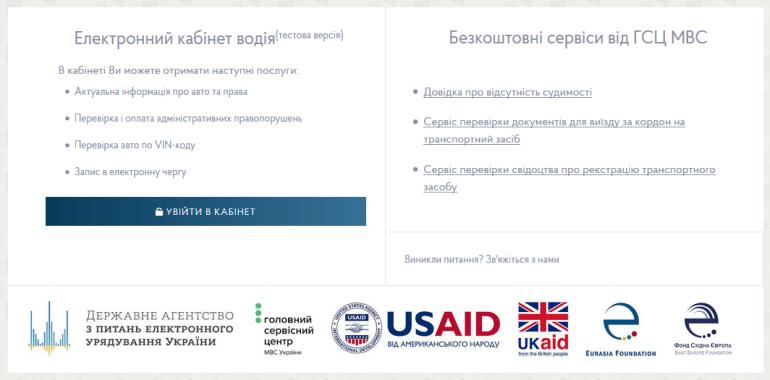 """В Украине запустили """"Электронный кабинет водителя"""", который позволяет уточнить данные о правах и авто, проверить VIN-код, оплатить штраф и т.д."""