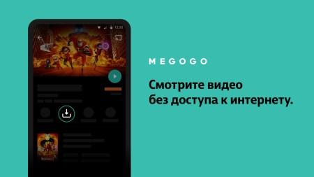 MEGOGO открыл возможность загружать фильмы и сериалы на устройство и смотреть их в оффлайн-режиме. Пока функция доступна только в Android-приложении, поддержку iOS добавят позже