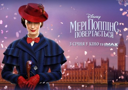 Mary Poppins Returns / «Мэри Поппинс возвращается»