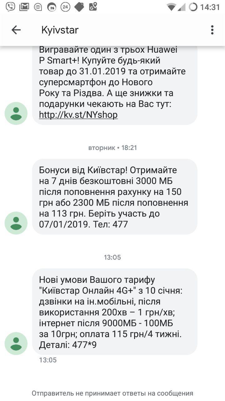 «Киевстар» также закроет относительно свежий припейд-тариф «Онлайн 4G» (c 10 января), предложив взамен «Онлайн 4G+» с тем же пакетом услуг и абонплатой 115 грн вместо прежних 75 грн