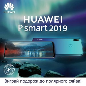 Huawei дарит возможность увидеть Полярное сияние
