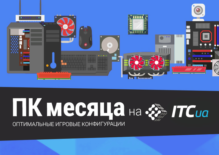 ПК месяца (февраль 2019) - ITC.ua