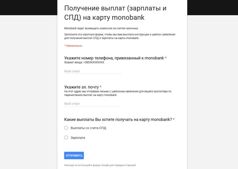 Украинский monobank открыл возможность получать зарплаты и выплаты ФОП на свои кредитные карты, возмещая комиссию за снятие наличных