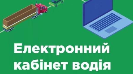 В «Электронный кабинет водителя» добавили возможность авторизации через BankID ПриватБанка