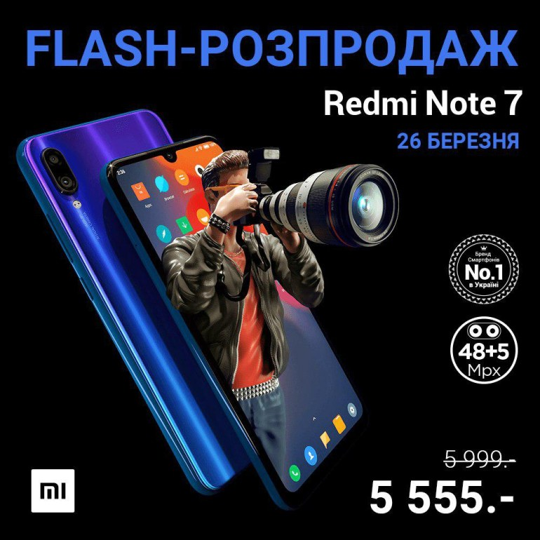 Смартфон Redmi Note 7 представлен в Украине, продажи стартуют уже завтра по сниженной цене в 5555 грн (версия 4/64 ГБ)