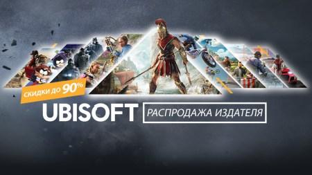 В Steam стартовала «Распродажа издателя Ubisoft» со скидками до 90% на игры серий Assassin's Creed, Far Cry, Tom Clancy, Might & Magic: Heroes и др.