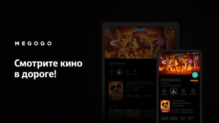 MEGOGO внедрил поддержку загрузки контента для просмотра в оффлайн-режиме на iOS-устройствах