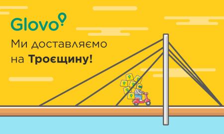 Сервис курьерской доставки Glovo запустился в левобережных районах Киева, включая Троещину, Воскресенку и Лесной