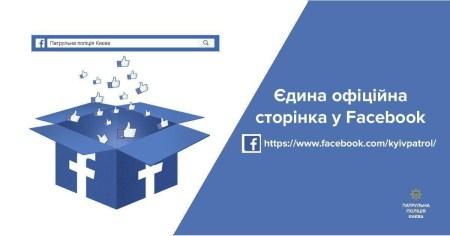 Киевская полиция завела аккаунт в Facebook