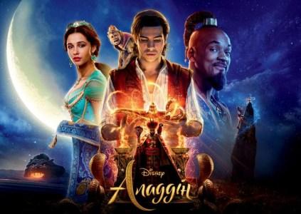 Рецензия на фильм Aladdin / «Аладдин»