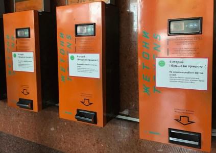 «Я старий і більше не працюю»: В киевском метро начали отключать автоматы по продаже жетонов, до их исчезновения остается 155 дней