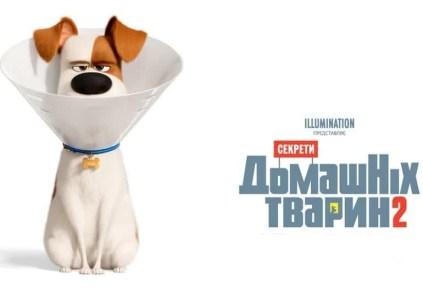 Рецензия на мультфильм The Secret Life of Pets 2 / «Секреты домашних животных 2»