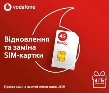 Vodafone Украина временно закрыл возможность удаленно поменять SIM-карту для защиты от банковских мошенников