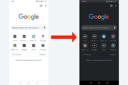 Как включить тёмную тему в Chrome на Android