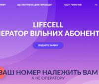 MNP в Украине: Мобильные операторы начали принимать заявки на перенос номера - ITC.ua