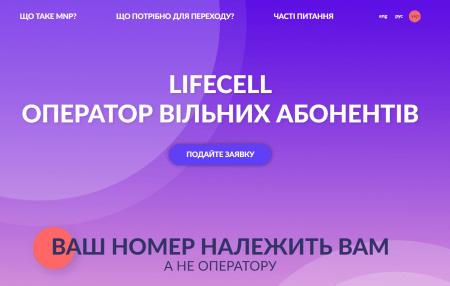 MNP в Украине: Мобильные операторы начали принимать заявки на перенос номера