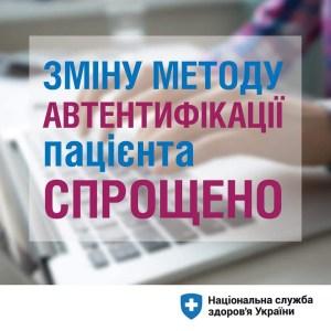 НСЗУ добавила онлайн-форму для быстрой и простой смены номера телефона в системе e-Health