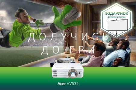 Acer дарит покупателям проектора HV532 фирменный экран в подарок!