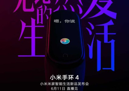 Фитнес-трекер Xiaomi Mi Band 4 с цветным дисплеем и увеличенной батареей будет представлен 11 июня