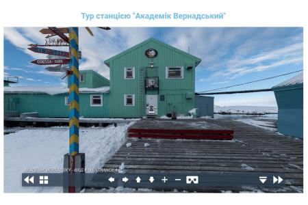 В сети появился официальный 3D-тур по станции «Академик Вернадский» в Антарктиде