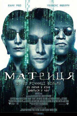 """В честь 20-летнего юбилея в украинских кинотеатрах покажут """"Матрицу"""" в формате 4DX"""