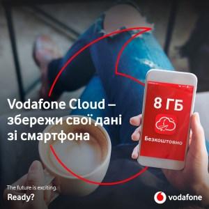 Vodafone Украина запустил облачное хранилище Vodafone Cloud (8 ГБ — бесплатно, далее идут пакеты 64 ГБ за 30 грн, 128 ГБ за 55 грн и 512 ГБ за 110 грн в месяц)