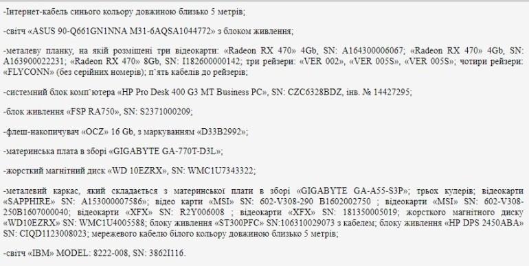 СБУ расследует уголовное дело о незаконном майнинге криптовалюты на Южно-Украинской АЭС