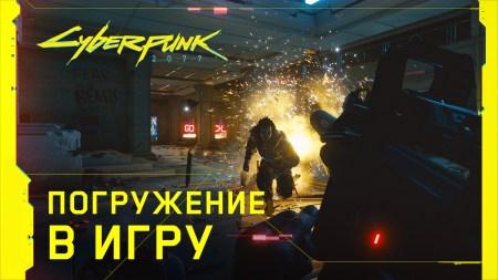 Cyberpunk 2077: новое 15-минутное видео игрового процесса