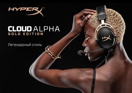 HyperX Cloud Alpha Gold Edition — лимитированная версия уже знакомой геймерской гарнитуры