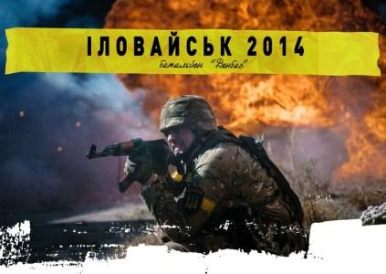 Рецензія на фільм «Іловайськ 2014. Батальйон Донбас» / Beshoot