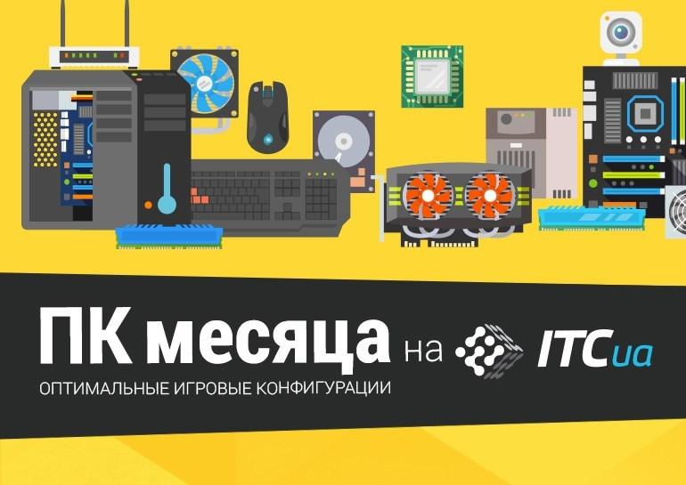 ПК месяца (август 2019) - ITC.ua