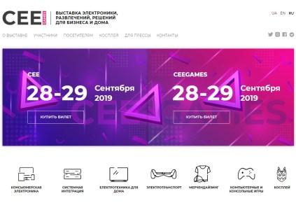 В сентябре в Киеве пройдёт выставка потребительской электроники CEE 2019 с косплей-шоу и кибертурниром