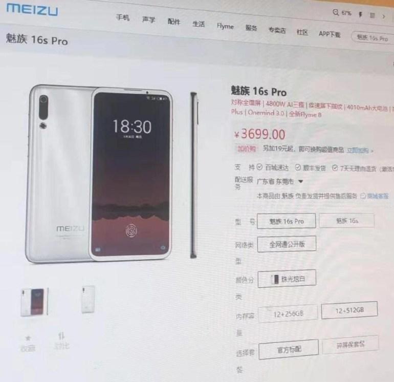 Официально: смартфон Meizu 16s Pro представят 28 августа