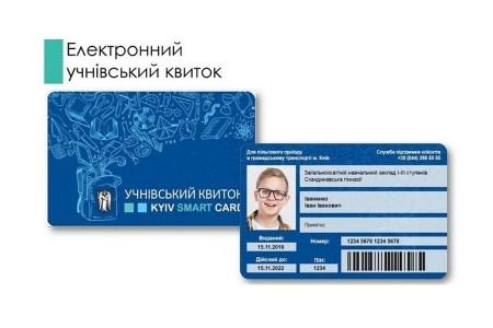 КГГА обещает до конца года выдать киевским школьникам электронные ученические билеты для бесплатного проезда в транспорте (студенты получат транспортные карты с 50% скидкой на проезд)