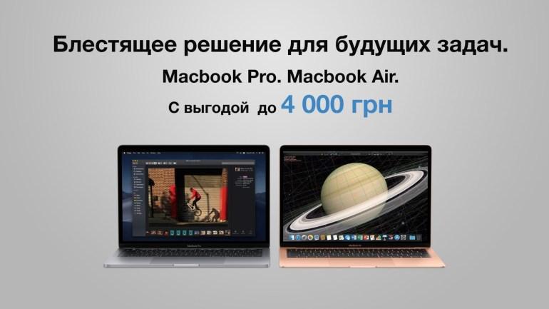АСБИС-Украина объявила скидки на Apple MacBook, iPad и Apple Watch, приуроченные к началу учебного года