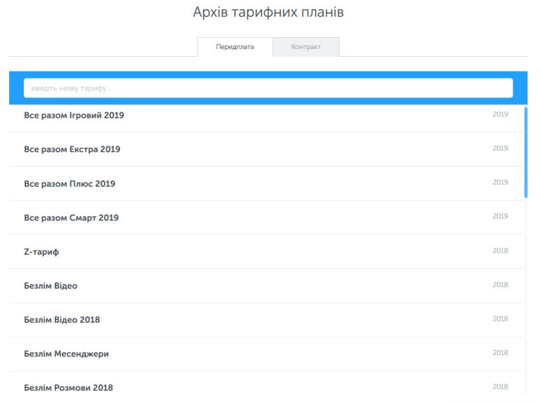 Киевстар запустил пять новых припейд-тарифов: «Киевстар Комфорт», «Общение без границ», «Развлечения без границ», «Видео без границ» и «Максимальный Безлим» и закрыл старые - ITC.ua