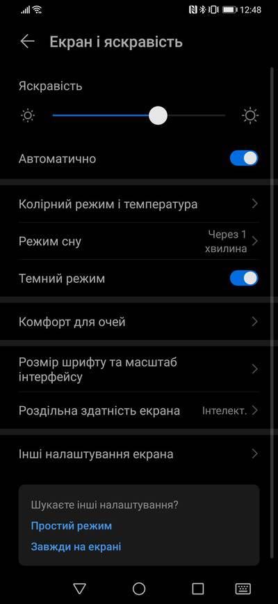 EMUI 10: новый интерфейс Huawei для Android 10