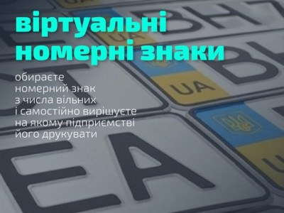 МВД Украины введет «виртуальные» номерные знаки для автомобилей