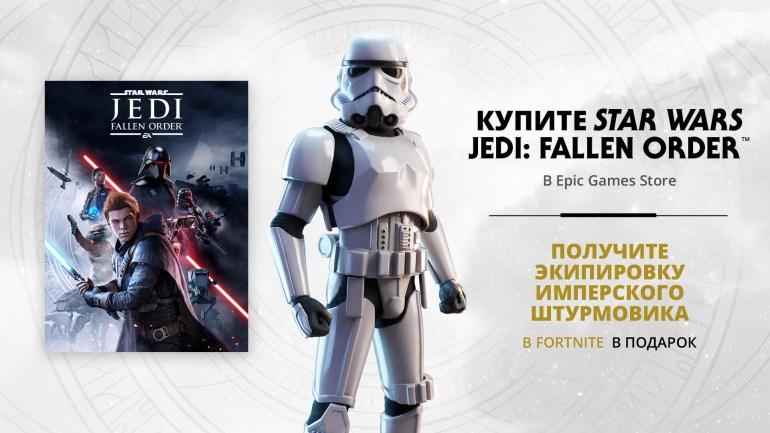 В Fortnite добавили скин Имперского штурмовика, его можно приобрести или получить в подарок за покупку игры Star Wars Jedi: Fallen Order
