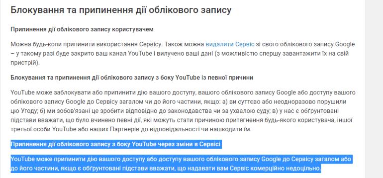 YouTube теперь сможет частично или полностью блокировать аккаунты из «коммерческих соображений»