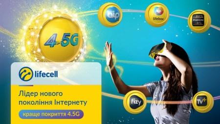 lifecell «категорически несогласен» с решением АМКУ по поводу использования термина 4.5G и считает, что оно наносит вред репутации бренда