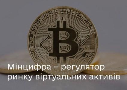 Виртуальные активы в Украине теперь подпадают под финмониторинг