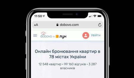 ЛУН сообщил об объединении с Dobovo. Сервис онлайн-бронирования сменил название на Dobovo by ЛУН