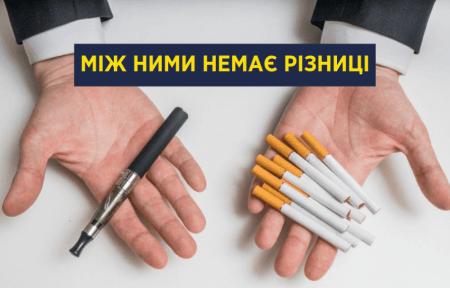 Власти наконец-то решились приравнять электронные сигареты к обычным табачным продуктам