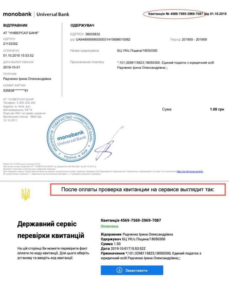 Дубилет сдержал обещание — заработал онлайн-сервис, который должен покончить с бумажными квитанциями